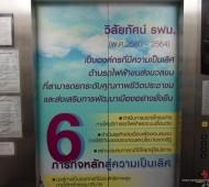 ติดลิฟท์